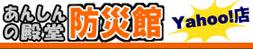 キューディフェンスお取扱いショップ・防災館ヤフー店