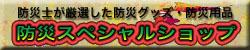 キューディフェンスお取扱いショップ・防災スペシャルショップ