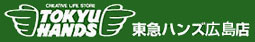 キューディフェンスお取扱いショップ・東急ハンズ広島店