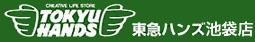 キューディフェンスお取扱いショップ・東急ハンズ池袋店