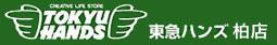 キューディフェンスお取扱いショップ・東急ハンズ柏店