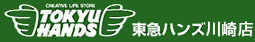 キューディフェンスお取扱いショップ・東急ハンズ川崎店