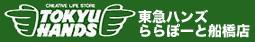 キューディフェンスお取扱いショップ・東急ハンズららぽーと船橋店