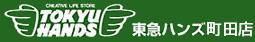 キューディフェンスお取扱いショップ・東急ハンズ町田店