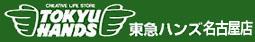 キューディフェンスお取扱いショップ・東急ハンズ名古屋店
