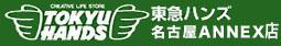 キューディフェンスお取扱いショップ・東急ハンズ名古屋ANNEX店