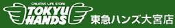 キューディフェンスお取扱いショップ・東急ハンズ大宮店