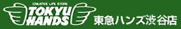 キューディフェンスお取扱いショップ・東急ハンズ渋谷店