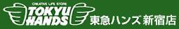 キューディフェンスお取扱いショップ・東急ハンズ新宿店