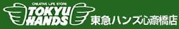 キューディフェンスお取扱いショップ・東急ハンズ心斎橋店