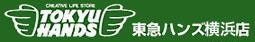 キューディフェンスお取扱いショップ・東急ハンズ横浜店
